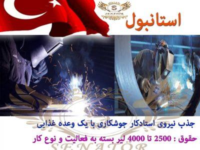 استخدام نیروی کار آقا جوشکار ( برق ساختمان آرگون ) در استانبول