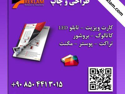 طراحی و چاپ دیجیتال Roni Reklam