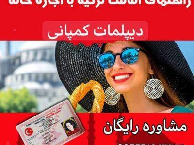 اخذ اقامت ترکیه