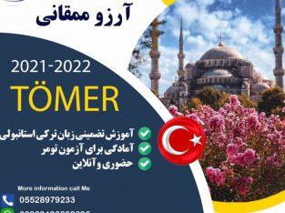 آموزش تضمینی زبان تركى استانبولی