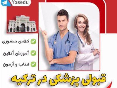 قبول پزشکی در ترکیه