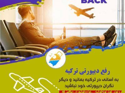 خدمات مهاجرت به ترکیه