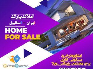 مشاور املاک تهران استانبول