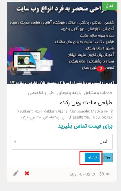 ویژه کردن آگهی در سایت و اپلیکیشن