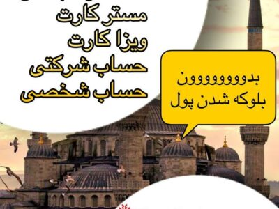 شرکت الماس غرب مرکز افتتاح حساب در استانبول