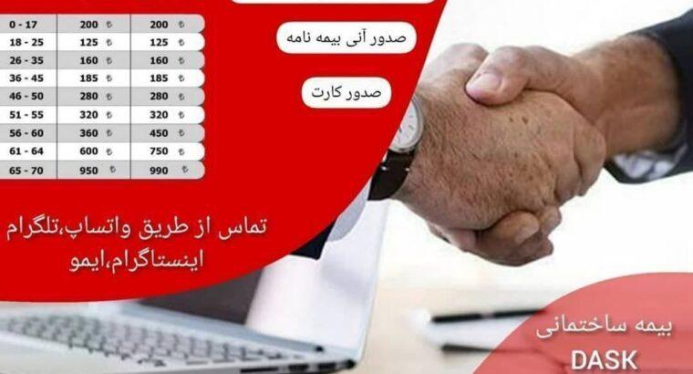 بیمه سلامت اتباع خارجی