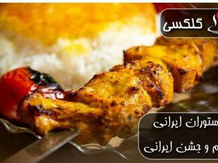 رستوران ایرانی گلکسی دنیزلی