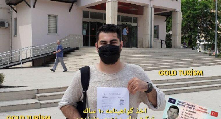 اخذ گواهی نامه ترکیه