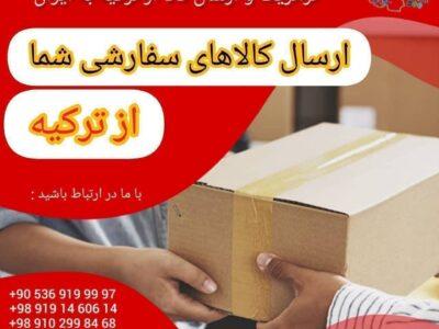 ارسال کالای سفارشی از ترکیه