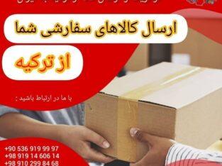 شرکت رفاه گشت ارسال بار و بسته های سفارشی بصورت هوایی در استانبول