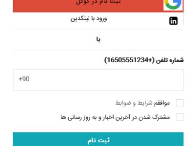 ثبتنام و ورود به حسابکاربری در سایت و اپلیکیشن موبایل