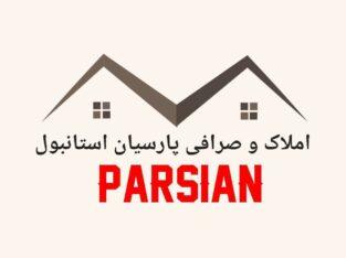 صرافی پارسیان در باهچه شهیر استانبول