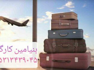 ارسال بار هوایی ایران به ترکیه و بالعکس