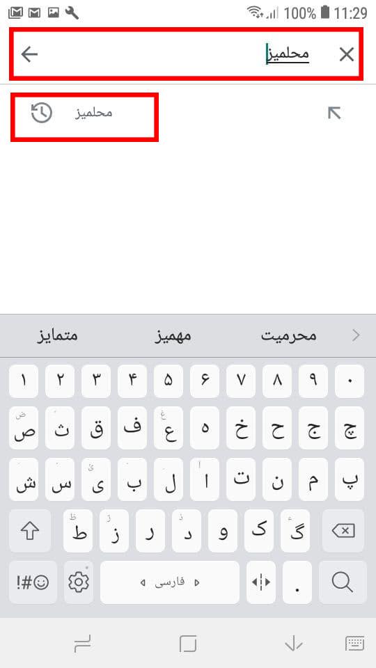 نصب برنامه محلمیز روی موبایل
