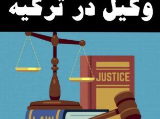 مترجم وکیل رسمی در ترکیه