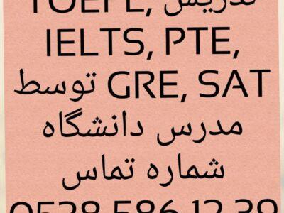 آموزش زبان انگلیسی در ترکیه