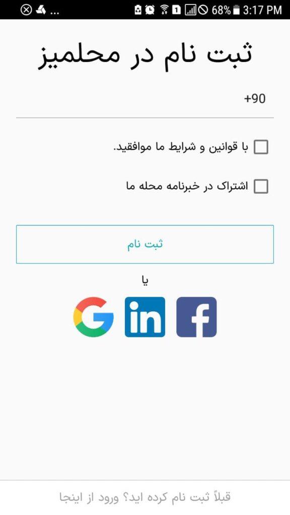 ثبتنام و ورود به حسابکاربری