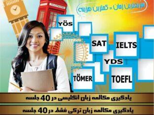 آموزش زبان ترکی و انگلیسی در ترکیه